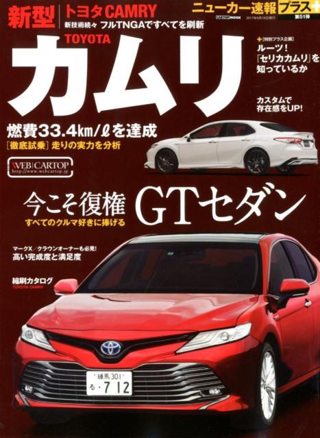 TOYOTA新型カムリ 今こそ復権GTセダン (CARTOP MOOK ニューカー速報プラス 第51弾)