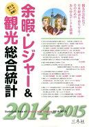 余暇・レジャー&観光総合統計(2014-2015)