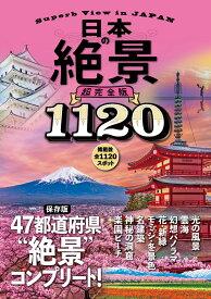 日本の絶景 超完全版 (諸書籍)