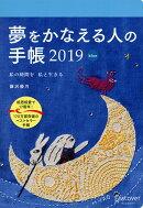夢をかなえる人の手帳 2019 青