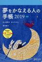 夢をかなえる人の手帳 2019 青 [ 藤沢 優月 ]