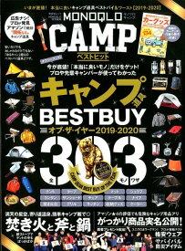 MONOQLO CAMP ベストヒット いまが底値!本当に良いキャンプ道具ベストバイ&ワー (晋遊舎ムック MONOQLO特別編集)