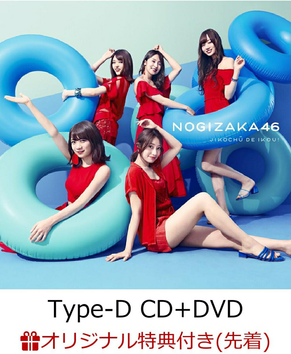 【楽天ブックス限定先着特典】ジコチューで行こう! (Type-D CD+DVD) (ポストカード付き) [ 乃木坂46 ]