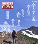 NHK VIDEO::にっぽん百名山 東日本の山2【Blu-ray】