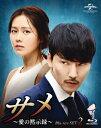 サメ 〜愛の黙示録〜 Blu-ray SET2【Blu-ray】 [ キム・ナムギル ]