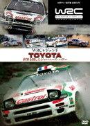WRCレジェンド トヨタ 世界を制したジャパニーズ・パワー