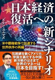 米中覇権戦争で加速する世界秩序の再編 日本経済復活への新シナリオ [ エミン・ユルマズ ]