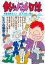 釣りバカ日誌(102) (ビッグ コミックス) [ やまさき 十三 ]