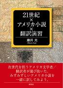 21世紀×アメリカ小説×翻訳演習