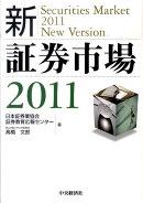 新・証券市場(2011)
