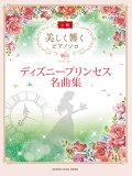ディズニープリンセス名曲集 (美しく響くピアノソロ/上級)