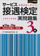 サービス接遇検定実問題集3級(第35回〜39回)