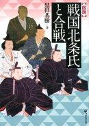 図説戦国北条氏と合戦