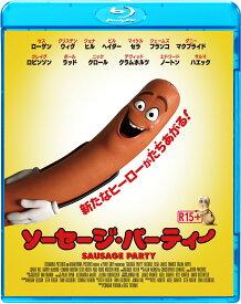 ソーセージ・パーティー【Blu-ray】 [ クリステン・ウィグ ]