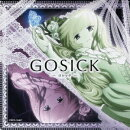 TVアニメ「GOSICK-ゴシックー」エンディング・テーマ::Resuscitated Hope/unity