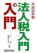 法人税入門の入門(平成30年版)