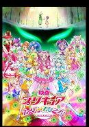 映画プリキュアスーパースターズ!(特装版)