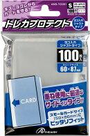 トレーディングカード スモールサイズ用「トレカプロテクト」 ヨコ入れジャストタイプ(100枚入り)