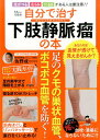 自分で治す下肢静脈瘤の本 足のクモの巣状血管、ボコボコ血管を防ぐ! (TJMOOK) [ 佐野成一 ]