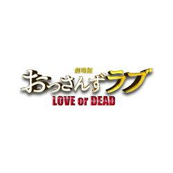 【先着特典】「劇場版おっさんずラブ 〜LOVE or DEAD〜」オリジナル・サウンドトラック (「おっさんずラブ」ドラマ…