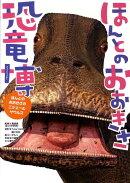 ほんとのおおきさ恐竜博