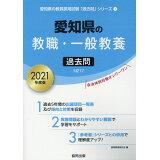 愛知県の教職・一般教養過去問(2021年度版) (愛知県の教員採用試験「過去問」シリーズ)