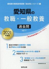 愛知県の教職・一般教養過去問(2021年度版) (愛知県の教員採用試験「過去問」シリーズ) [ 協同教育研究会 ]
