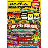 3DSゲーム完全攻略(Vol.3) 総力特集妖怪・三国志 ([テキスト])
