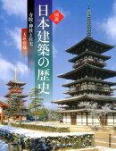 図説 日本建築の歴史