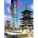 図説日本建築の歴史新装版 (ふくろうの本)