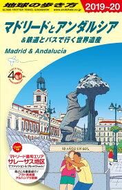 A21 地球の歩き方 マドリードとアンダルシア&鉄道とバスで行く世界遺産 2019〜2020 [ 地球の歩き方編集室 ]