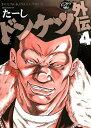 ドンケツ外伝(4) (ヤングキングコミックス) [ たーし ]