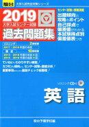 大学入試センター試験過去問題集英語(2019)