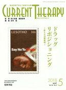カレントテラピー(Vol.36 No.5(201)