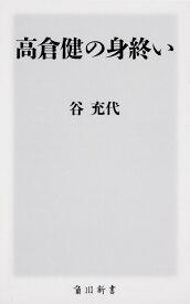 高倉健の身終い (角川新書) [ 谷 充代 ]