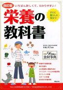 栄養の教科書改訂版