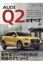 アウディQ2のすべて 都市型コンパクトSUV 待望のデビュー (モーターファン別冊)