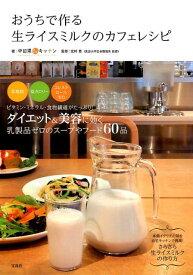 おうちで作る生ライスミルクのカフェレシピ [ 中目黒Bioキッチン ]