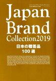 Japan Brand Collection日本の贈答品100選(2019) (メディアパルムック)