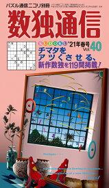 数独通信(Vol.40('21年春号)) (パズル通信ニコリ別冊)