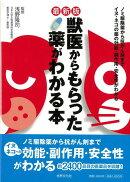 【バーゲン本】獣医からもらった薬がわかる本 最新版