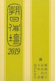 朝日俳壇2019 [ 朝日新聞 文化くらし編集部 ]