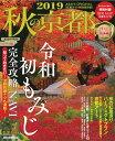 秋の京都2019 ハンディ版 (アサヒオリジナル) [ 朝日新聞出版 ]