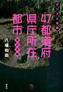 【謝恩価格本】デジタル鳥瞰 47都道府県庁所在都市 東日本編