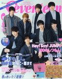 Seventeen Special Edition(2019 5) Hey!Say!JUMPに100のしつもん! (集英社ムック)