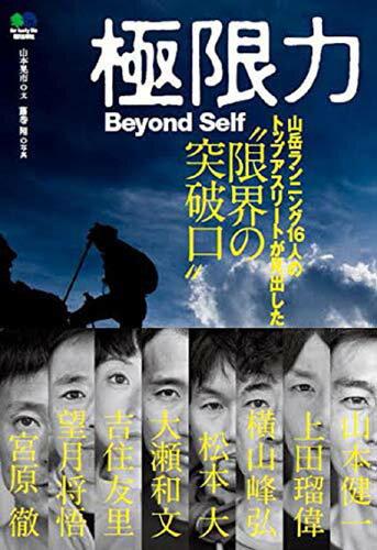 極限力 〜Beyond The Self〜