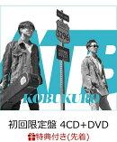 【先着特典】ALL TIME BEST 1998-2018 (初回限定盤 4CD+DVD) (特製A4クリアファイル付き)