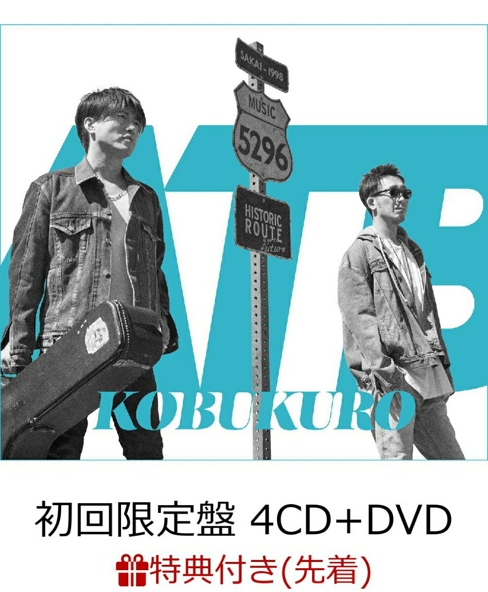 【先着特典】ALL TIME BEST 1998-2018 (初回限定盤 4CD+DVD) (特製A4クリアファイル付き) [ コブクロ ]