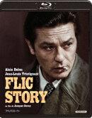 フリック・ストーリー【Blu-ray】
