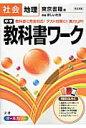 中学教科書ワーク(社会地理) 東京書籍版新編新しい社会